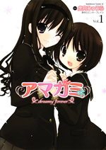 Amagami - Dreamy Forever Том 1