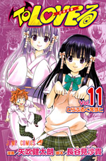 To Love-Ru -Trouble- Том 11
