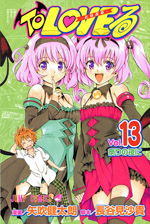To Love-Ru -Trouble- Том 13