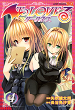 To LOVE-ru -Trouble- Darkness Том 4