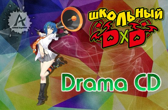 news_dxd_dramacd2