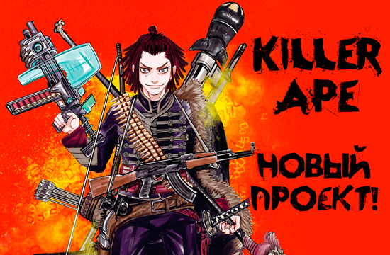 Killer_Ape_new_project