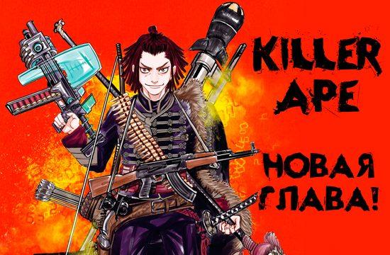 Killer_Ape_news